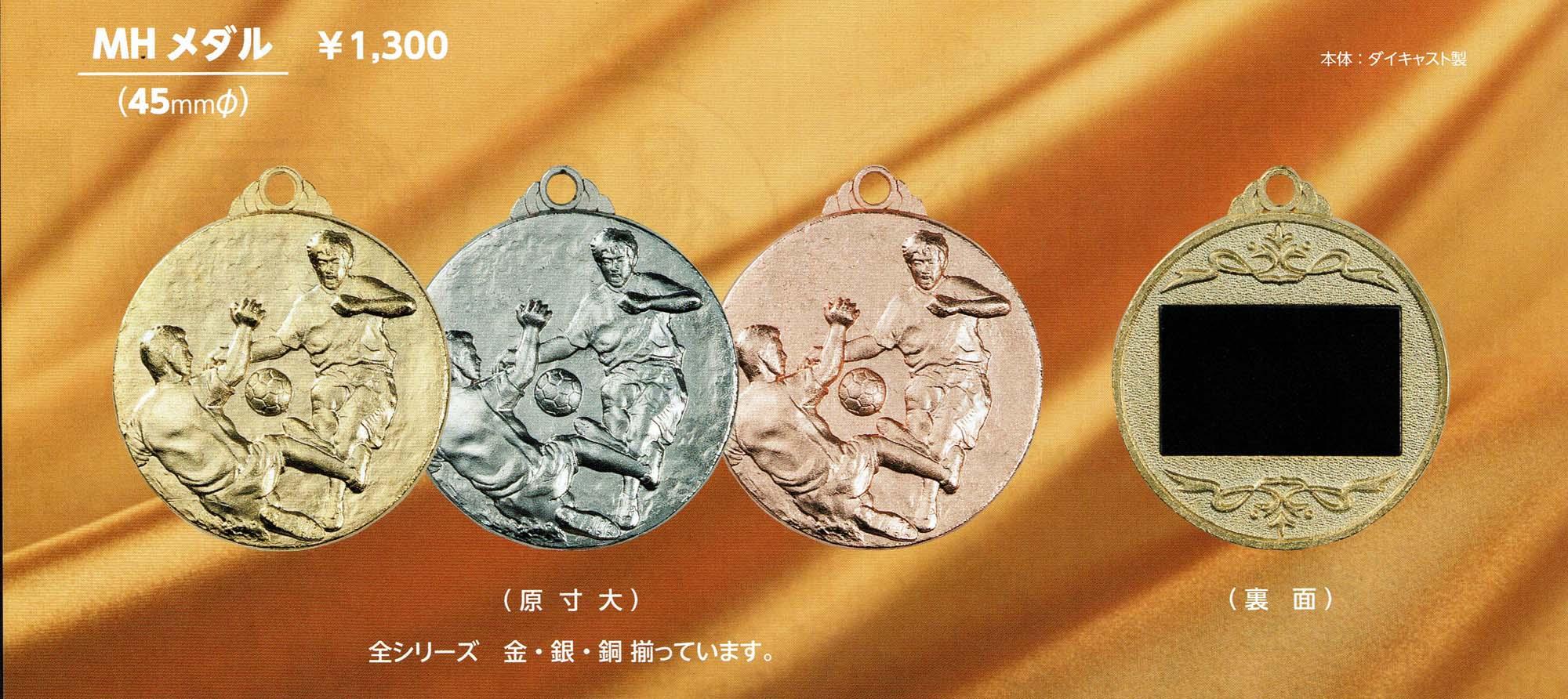 MHメダル