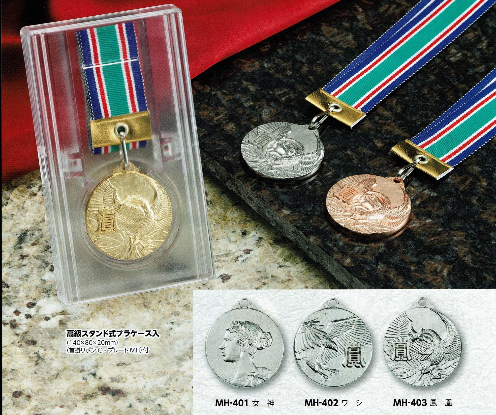 MHメダル 高級スタンドケース入