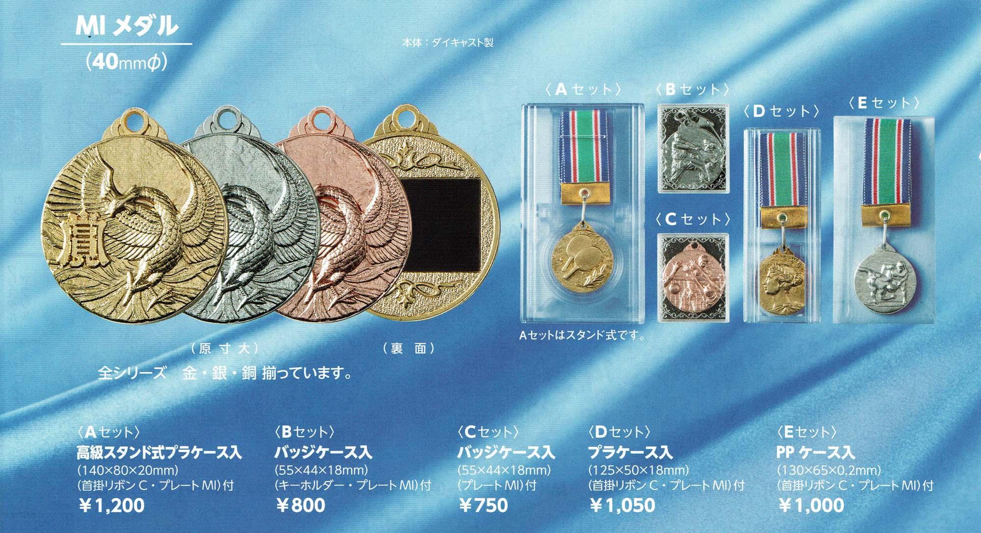 MIメダル