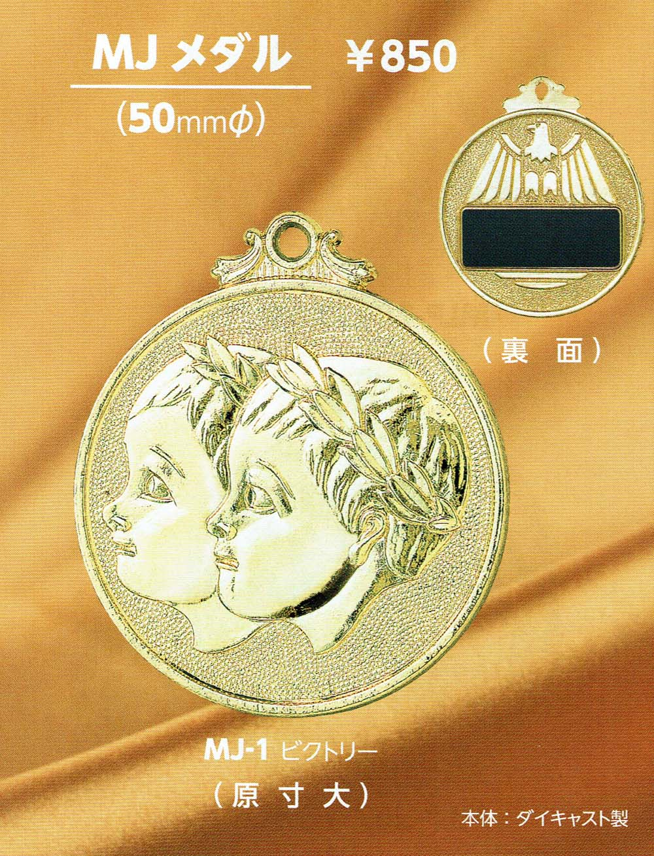 MJメダル