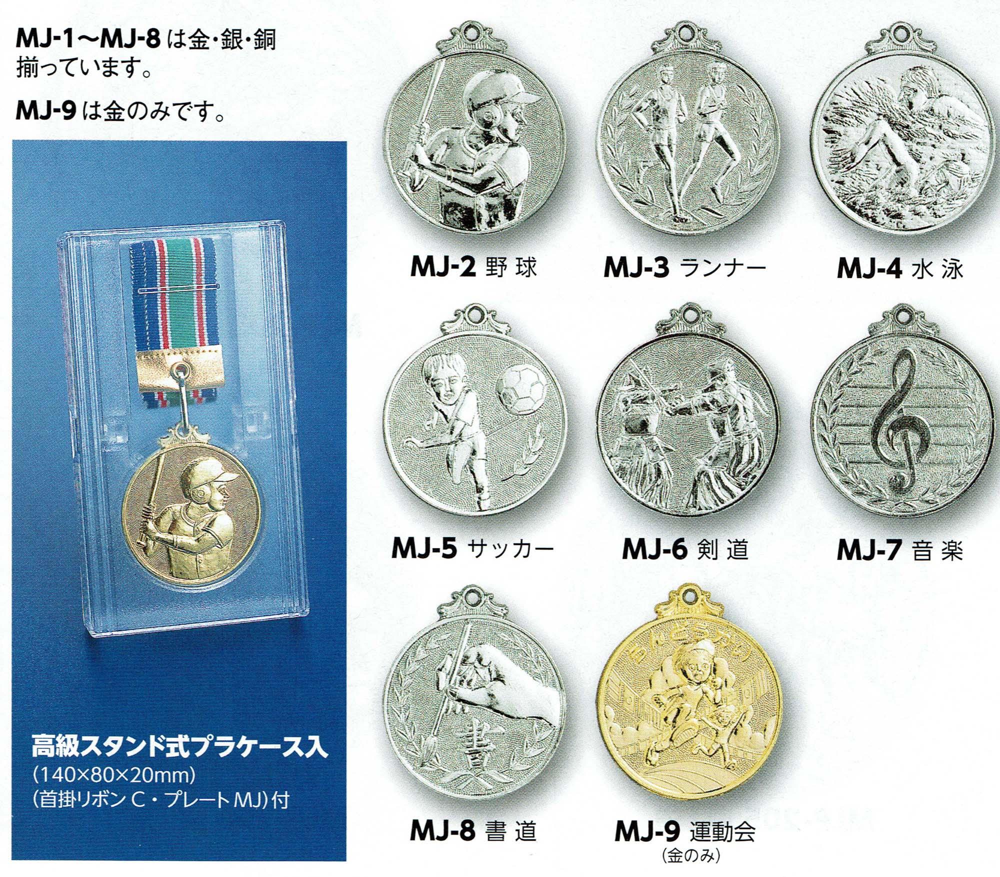 MJメダル一覧