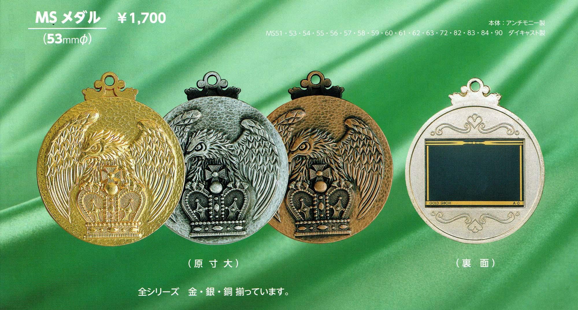 MSメダル