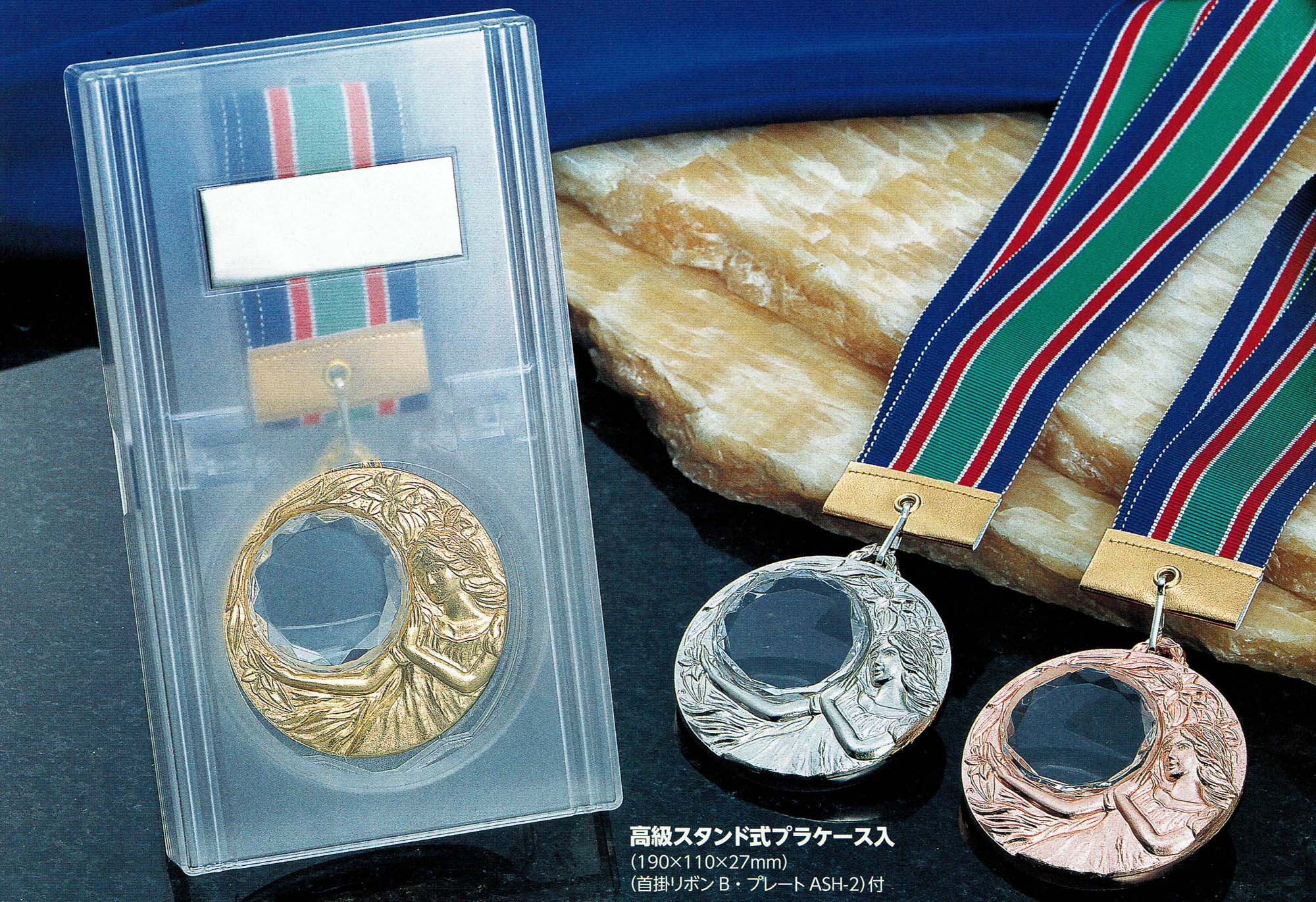 MWメダル 高級スタンド式プラケース入
