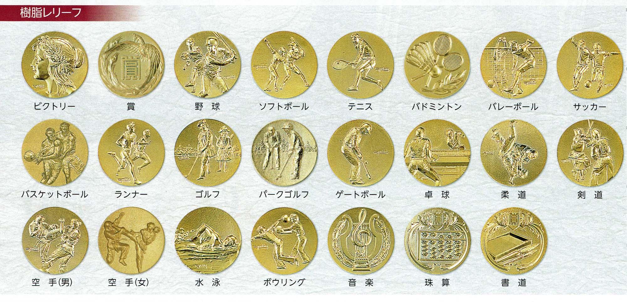 MFメダル専用 樹脂レリーフ一覧