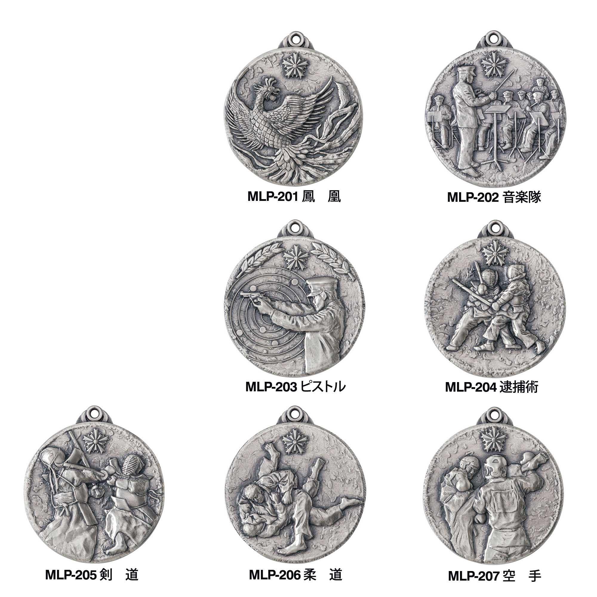 MLP交換メダル一覧