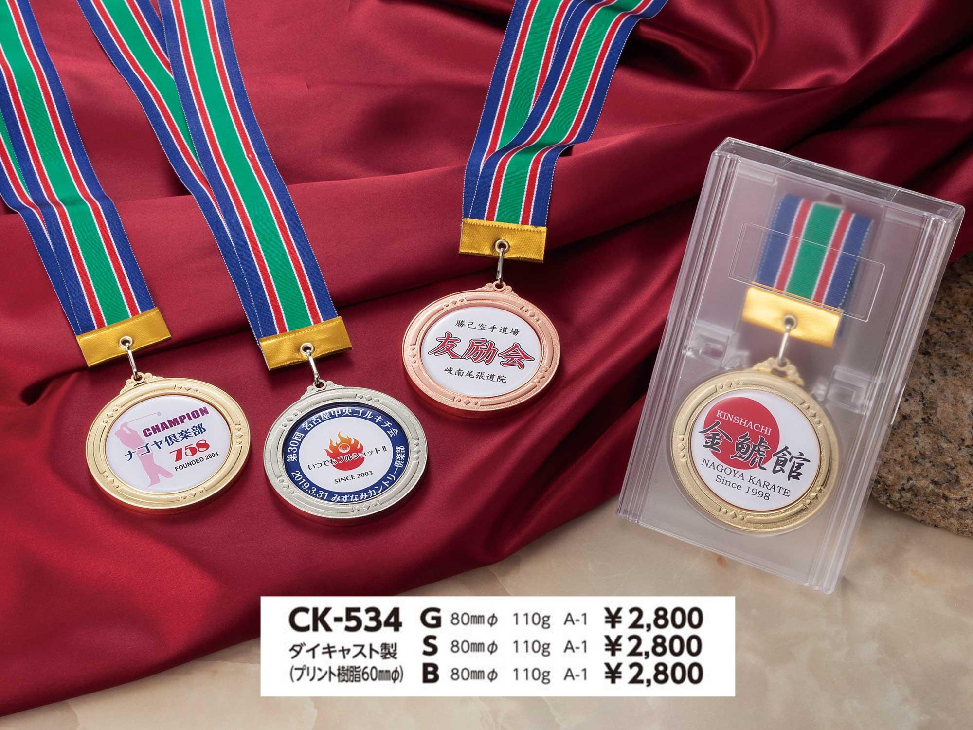 CK534