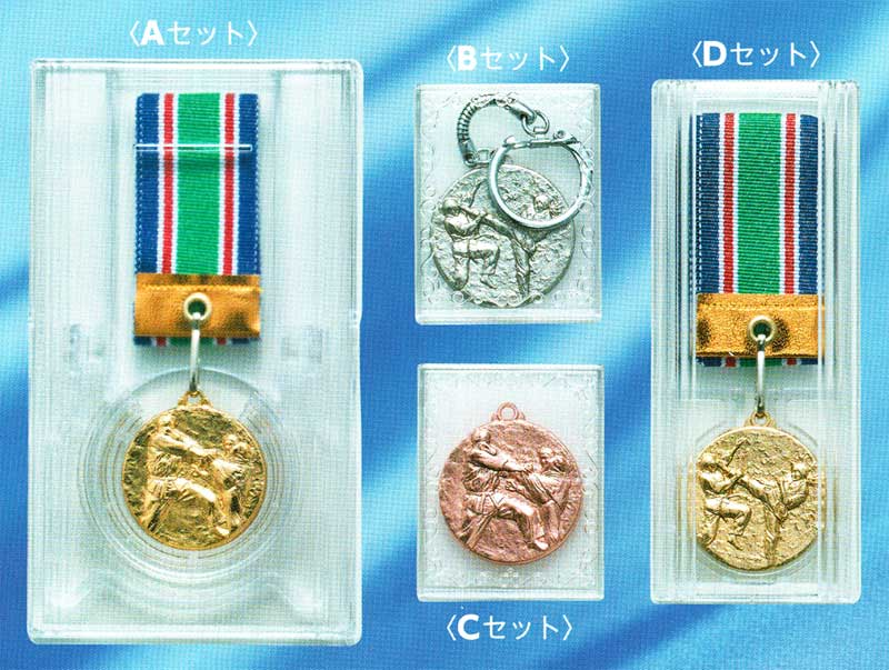 空手 Mメダルセット
