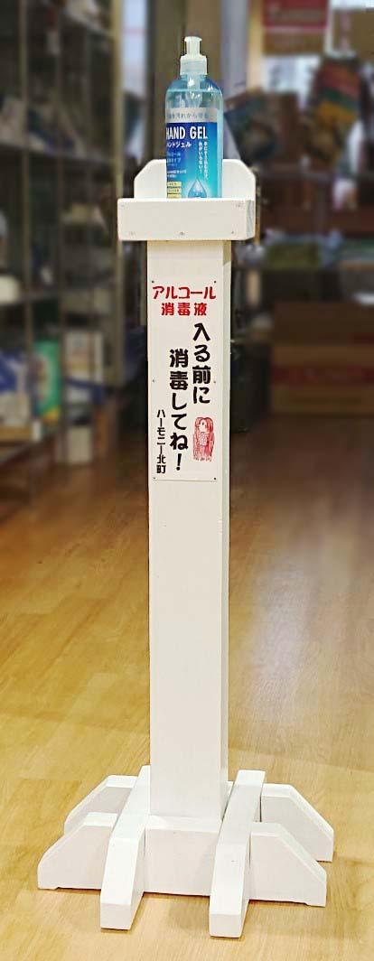コロナ対策 消毒スプレー台【設置例】