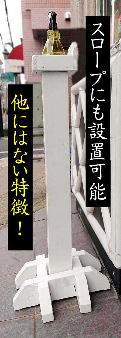コロナ対策 消毒スプレー台【スロープ設置例】